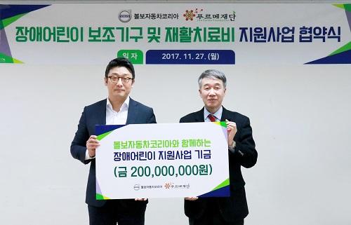 푸르메재단은 볼보자동차코리아와 장애아에게 보조기구 및 재활치료비를 지원하기로 약속했다.