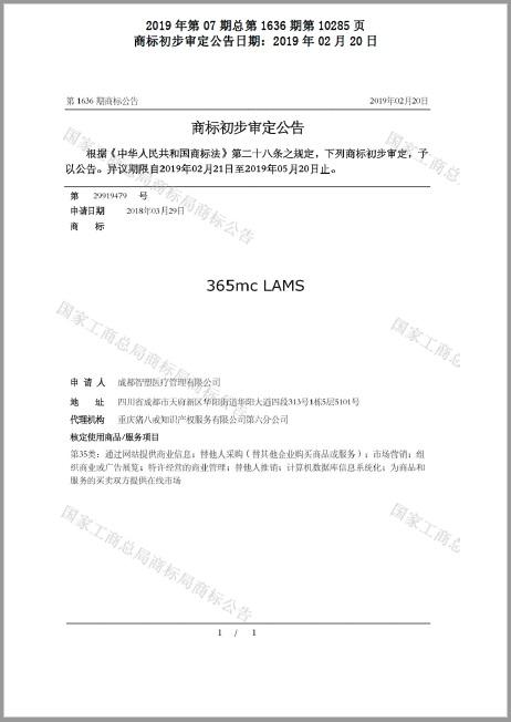 365mc가 의료브랜드를 도용하고 지방흡입주사로 알려진 시술 브랜드 '람스(LAMS)' 등 브랜드 자산을 무단 사용했다는 이유로 중국 성도이지의료미용병원을 고소했다.