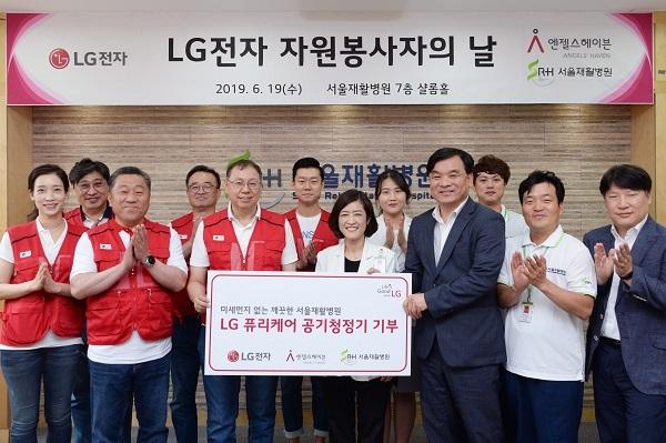 LG전자가 서울재활병원에 LG퓨리케어 공기청정기를 기증했다.
