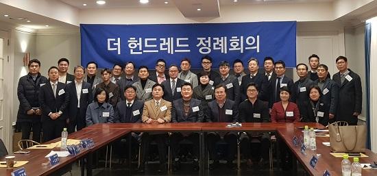 기업의 사회적 책임을 실천하는 중견기업 대표들의 모임인 '희망나눔협의회'의 기부자클럽 '더 헌드레드'는 13일 서울시 중구 '라비두스'에서 신년 정례회의를 개최했다.